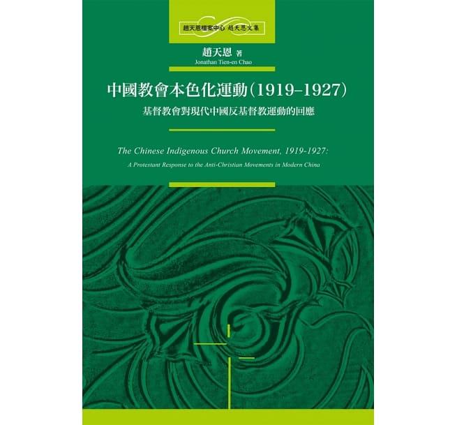 趙天恩:《中國教會本色化運動(1919-1927):基督教會對現代中國反基督教運動的回應》(2019)