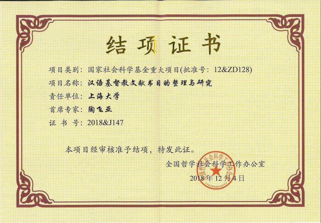 """重大项目""""汉语基督教文献书目的整理与研究""""结项"""