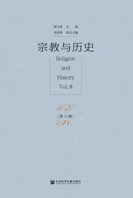 《宗教与历史》第八辑