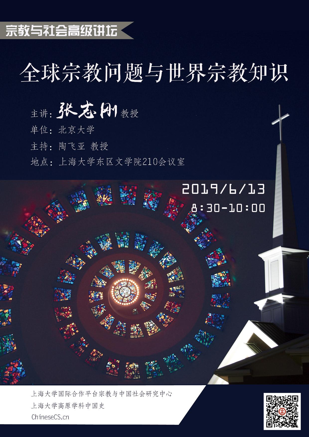 《全球宗教问题与世界宗教知识》通讯稿
